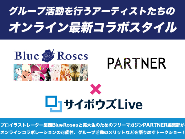 BlueRoses×PARTNER×サイボウズ
