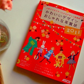 かわいいデザインおしゃれな年賀状2011