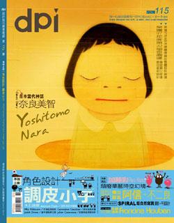 dpi_115_cover.jpg