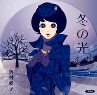 奥村愛子/冬の光