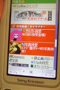 sony_wall_nico_keitai.jpg