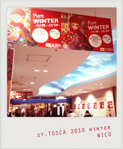 st.TOSCA2011冬店内写真