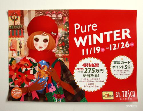 TOSCA2011冬の広告 ポスター