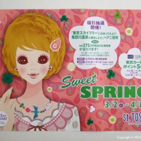 st.TOSCA(埼玉) 春の広告