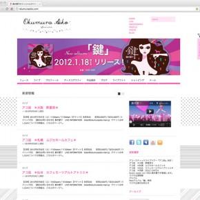 奥村愛子氏オフィシャルサイト