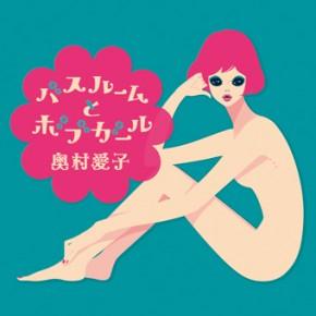 奥村愛子氏3ヶ月連続配信リリース/ジャケット