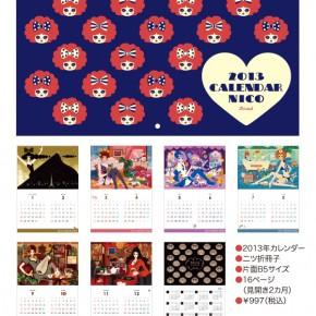 梅田大丸「パステルクリスマス」| 2013カレンダー&1日店長♪