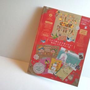 おしゃれデザイン年賀状2013|晋遊舎