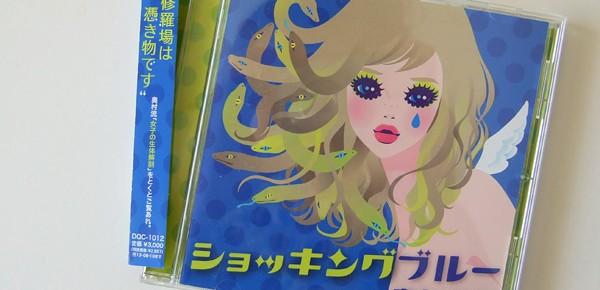 奥村愛子「ショッキングブルー」CDジャケット