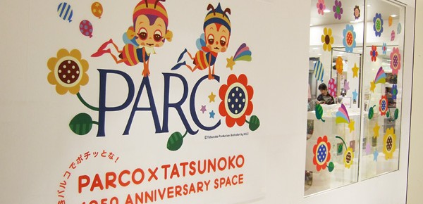 """PARCOxTATSUNOKO 4050ANNIVERSARY SPACE """"渋谷パルコでポチッとな!"""""""