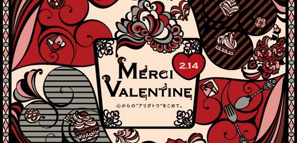 『アトレ川崎』バレンタイン・ホワイトデー広告
