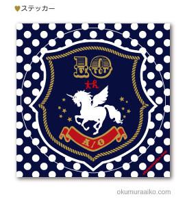 『奥村愛子』10周年ライブグッズ