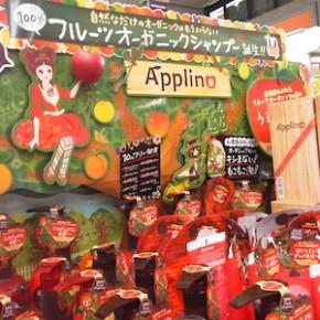 『Applino』店頭ディスプレイボード