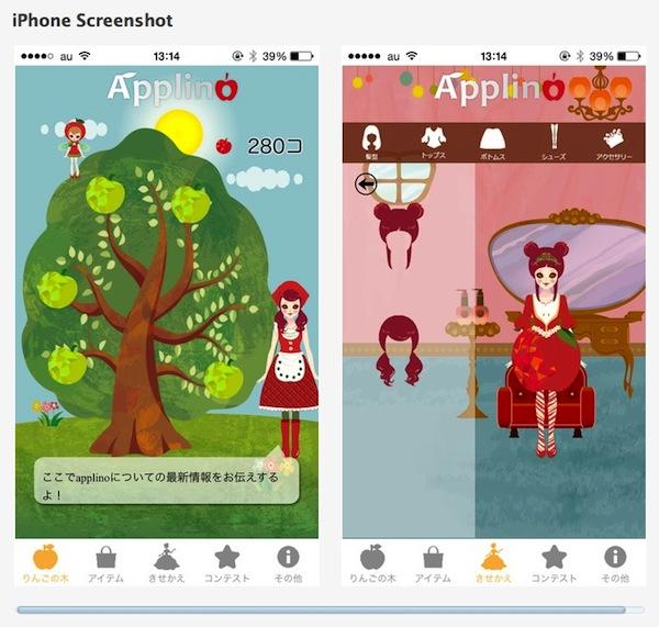 iPhoneapp_screen