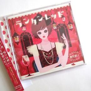 奥村愛子『ランタンレッド』CDジャケット