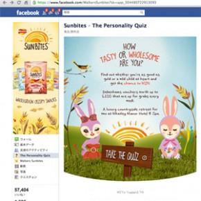 「SUNBITES」(UKのお菓子)Facebookキャンペーンイラスト