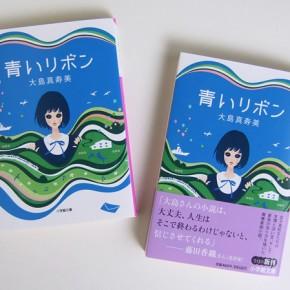 小学館「青いリボン」大島 真寿美(著)装丁イラスト