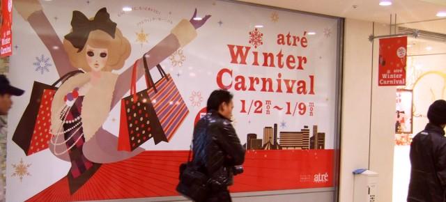 駅ビル「atre」ウィンターカーニバル広告(1)